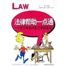 法律帮助一点通