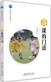 体育教师专业发展丛书 备课的门道
