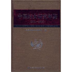 中国妇女研究年鉴:2001~2005