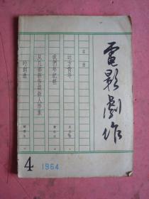 1964年 电影剧作(4)