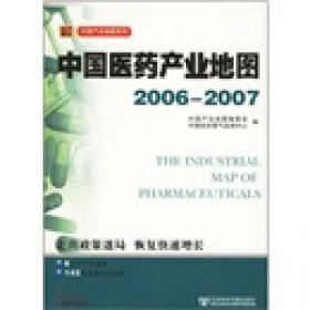 中国医药产业地图 专著 The industrial map of China pharmaceuticals 2006-2007 中国产业