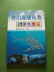 舟山海域鱼类原色图鉴(签赠本)16开精装