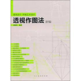 建筑设计、环境艺术设计:透视作图法新编
