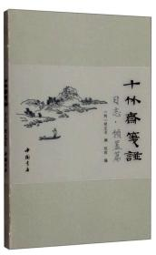 十竹斋笺谱日志:倾盖篇