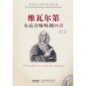 维瓦尔第女高音咏叹调39首:Vivaldis 39 arias for soprano