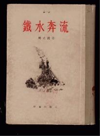 十七年小说《铁水奔流》 精装 1955年一版一印