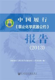 中国履行《禁止化学武器公约》报告(2013)