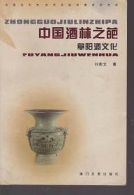 中国酒林之葩—阜阳酒文化