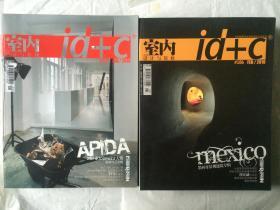 室内设计与装修ID+C (2009年共8期)中国建筑学会室内设计分会会刊