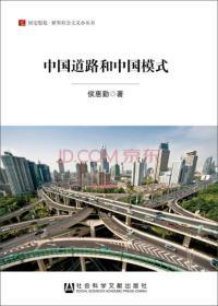 居安思危·世界社会主义小丛书:中国道路和中国模式