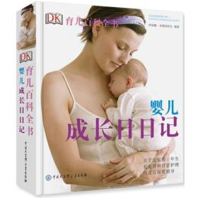 DK育儿百科全书  婴儿成长日日记