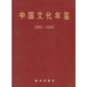 中国文化年鉴:2002~2003