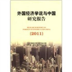 外国经济学说与中国研究报告[  2011]