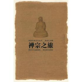 视觉中国文化丛书.禅宗之旅