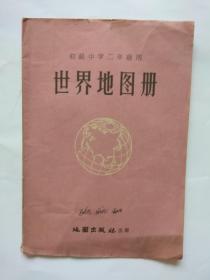 世界地图册-地图出版社出版1958年第1版5印