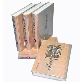 《康藏前锋》《康藏研究月刊》《康導月刊》校勘影印全本(全14册)