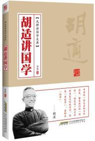大师讲国学文库:胡适讲国学