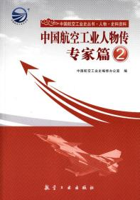 中国航空工业人物传-专家篇2