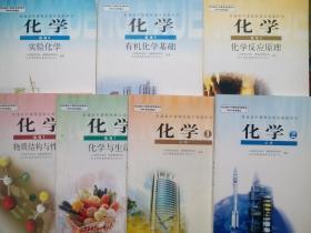 高中化学必修1.2册,高中化学选修5本,高中化学全套7本,高中化学2007-2009年第2.3版mm
