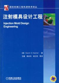 9787111441199/国际机械工程先进技术译丛--注射模具设计工程