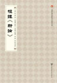 桓谭《新论》:-中国社会科学院老年学者文库