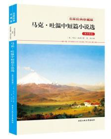 马克·吐温中短篇小说选(英汉双语)