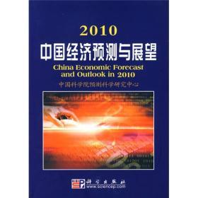 2010中国经济预测与展望