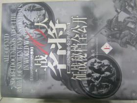 二战16大名将:征战秘档全公开(上册)9787806009932
