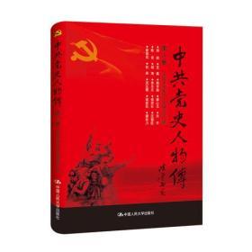 中共党史人物传.第18卷(2019年教育部推荐)9787300241364(5040-2-2)