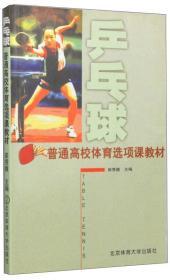 乒乓球/普通高等体育选项课教材