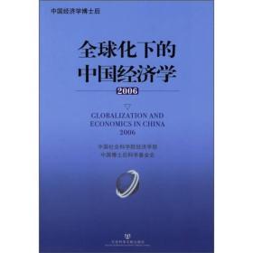 全球化下的中国经济学(2006)