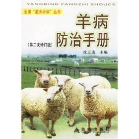 羊病防治手册(第2次修订版)/全国星火计划丛书