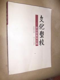 文化塑校 : 李训贵教育文集
