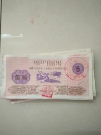 九几年内蒙古自治区以工代购劵100张