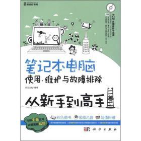 笔记本电脑使用.维护与故障排除-从新手到高手 科学出版社 97