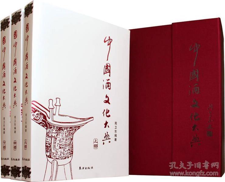 中国酒文化大典
