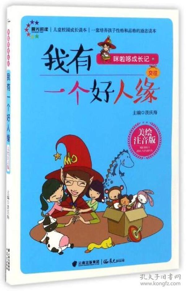儿童校园成长读本:我有一个好人缘(美绘注音版)