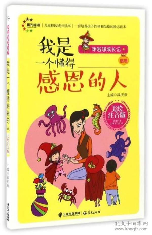 儿童校园成长读本:我是一个懂得感恩的人(美绘注音版)