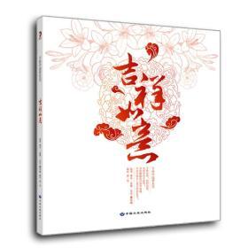 手绘中国梦系列:吉祥如意