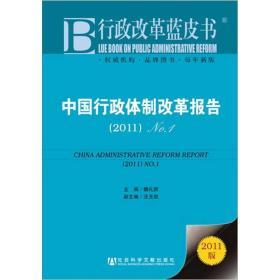 行政改革蓝皮书:中国行政体制改革报告(2011No.1)