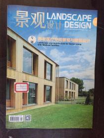 景观设计2015年 第1期——养老医疗空间景观与建筑设计 专辑