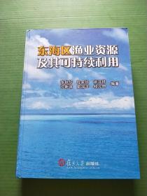 东海区渔业资源及其可持续利用(16开精装)