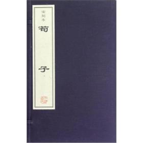 荀子(宣纸线装)