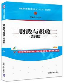 财政与税收(第四版)王晓光 9787302462651