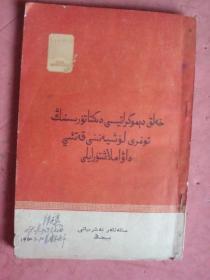 1960年北京1版1印 维吾尔文《坚持人民民主专政的正确路线》
