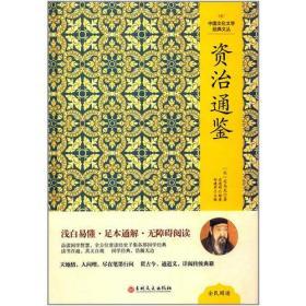 中国文化文学经典文丛--资治通鉴