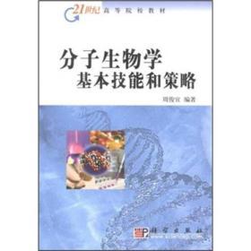 分子生物學基本技能和策略/21世紀高等院校教材
