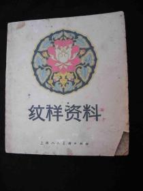 1965年文革前出版的----图案----【【花样资料】】---少见