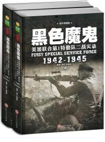 黑色魔鬼:美加联合第1特勤队二战实际1942-1945【上下】