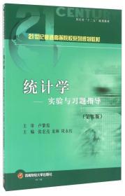 统计学 实验与习题指导(第2版)